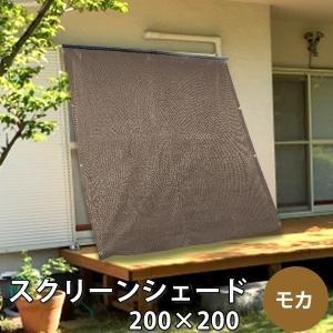 日よけ シェード スクリーンシェード モカ 200×200|1128
