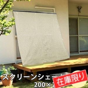 日よけ シェード スクリーンシェード アイボリー 200×200|1128