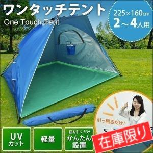 ワンタッチテント テント 簡易 日よけ ポップアップテント ドームテント 2人用 3人用 4人用 簡単組立 大型テント アウトドア キャンプ バーベキュー BBQ|1128