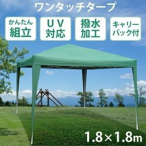 タープ テント タープテント ワンタッチタープ 1.8m×1.8m 撥水加工 UV対応|1128