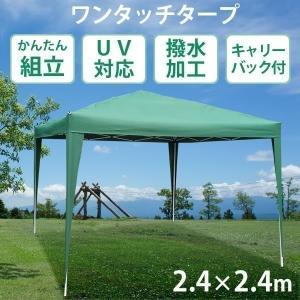 タープ テント タープテント ワンタッチタープ 2.4m×2.4m 撥水加工 UV対応|1128