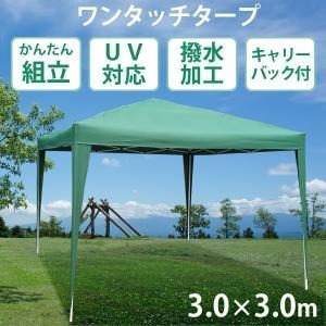 タープ テント タープテント ワンタッチタープ 3.0m×3.0m 撥水加工 UV対応|1128