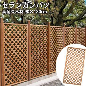 ラティスフェンス ウッドフェンス 木製 90×180cm セランガンバツー 外構 DIY|1128