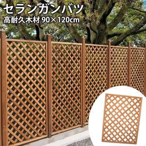 ラティスフェンス ウッドフェンス 木製 90×120cm セランガンバツー 外構 DIY|1128