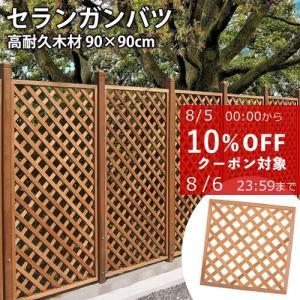 ラティスフェンス セランガンバツー 木製 ラティスフェンス 900×900mm (約5kg)|1128