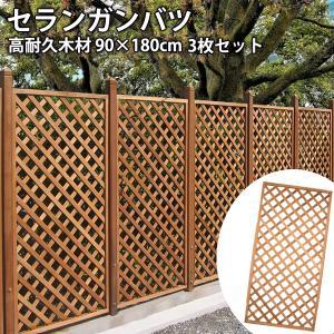 ラティスフェンス  3枚セット  セランガンバツー 木製 ラティスフェンス 900×1800mm (約30kg)|1128