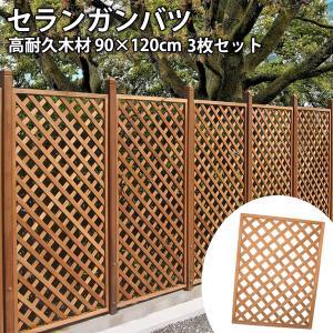 ラティスフェンス ウッドフェンス 木製 (3枚セット) 90×120cm セランガンバツー 外構 DIY|1128