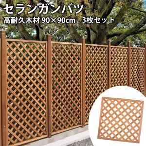 ラティスフェンス ウッドフェンス 木製 (3枚セット) 90×90cm セランガンバツー 外構 DIY 1128