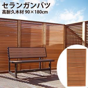 ルーバーフェンス 目隠しフェンス ウッドフェンス 90×180cm セランガンバツー 外構 DIY 木製|1128