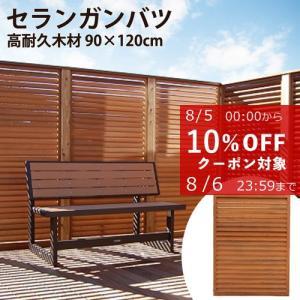 ルーバーフェンス 目隠しフェンス ウッドフェンス 90×120cm セランガンバツー 外構 DIY 木製|1128