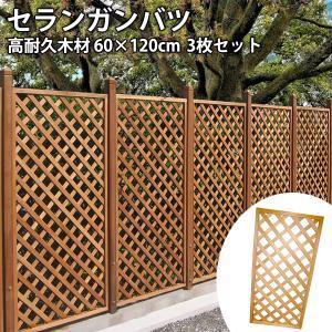 ラティスフェンス ウッドフェンス 木製 (3枚セット) 60×120cm セランガンバツー 外構 DIY 1128