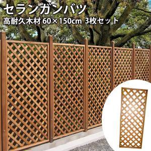 ラティスフェンス ウッドフェンス 木製 (3枚セット) 60×150cm セランガンバツー 外構 DIY 1128
