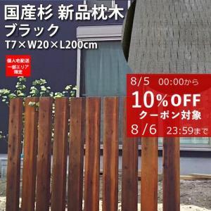 枕木 新品枕木 国産杉 ガーデニング 単品 ブラック 約7×20×200cm 要荷下し手伝|1128