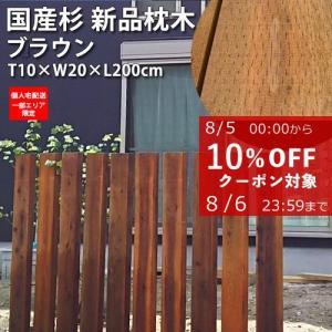 枕木 新品枕木 国産杉 ガーデニング 単品 ブラウン 約10×20×200cm 要荷下し手伝|1128