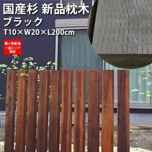 枕木 新品枕木 国産杉 ガーデニング 単品 ブラック 約10×20×200cm 要荷下し手伝|1128