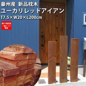 枕木 豪州産新品枕木 (75×200×2000) ユーカリ・レッドアイアン 要荷下し手伝|1128