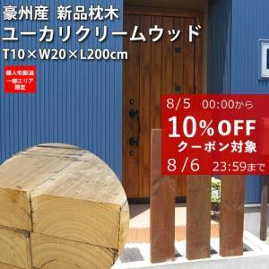 枕木 新品枕木 オーストラリア産 ガーデニング 1本単品 10×20×200cm ユーカリ・クリームウッド 要荷下し手伝|1128