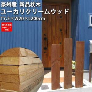 枕木 豪州産新品枕木 (75×200×2000) ユーカリ・クリームウッド 要荷下し手伝|1128