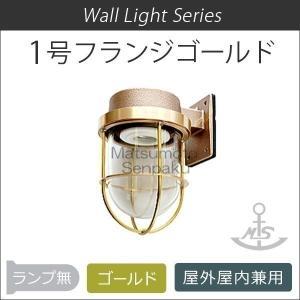 マリンランプ  1号フランジ ゴールド (1.5kg) 1-FR-G マリンライト|1128