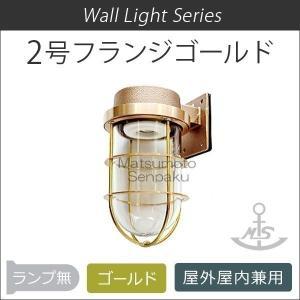 マリンランプ  2号フランジ ゴールド (1.6kg) 2-FR-G マリンライト|1128
