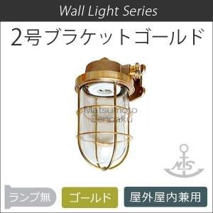 マリンランプ  2号ブラケット  ゴールド (1.5kg) 2-BR-G マリンライト|1128