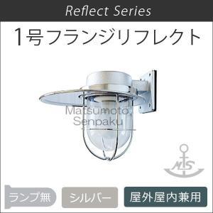 マリンランプ 1号フランジリフレクト(1.8kg) 1F-RF-S マリンライト [在庫処分]|1128