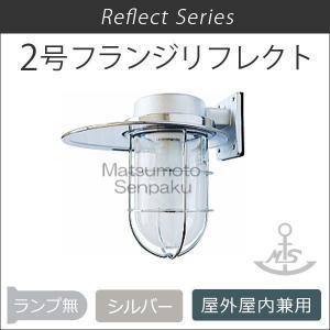 マリンランプ 2号フランジリフレクト(1.9kg) 2F-RF-S マリンライト [在庫処分]|1128