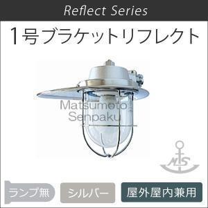 マリンランプ 1号ブラケットリフレクト(1.6kg) 1B-RF-S マリンライト [在庫処分]|1128