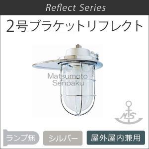 マリンランプ 2号ブラケットリフレクト(1.7kg) 2B-RF-S マリンライト [在庫処分]|1128