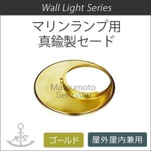 マリンランプ用 真鍮200φセード(0.2kg) WL-20-G マリンライト|1128