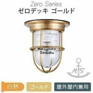 マリンランプ ゼロデッキ ゴールド(0.96kg) ZR-DK-G マリンライト|1128