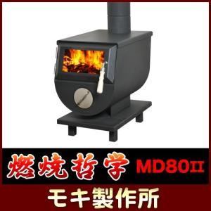 MOKI(モキ) 日本製 無煙薪ストーブ MD80-II  L62xW40xH60cm (70.0kg)|1128
