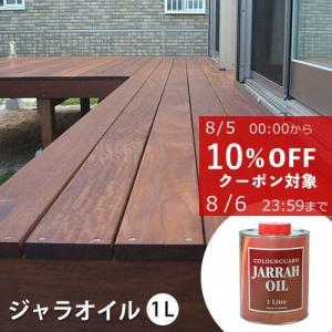 ウッドデッキ用 木材保護塗料 ジャラオイル 1L|1128