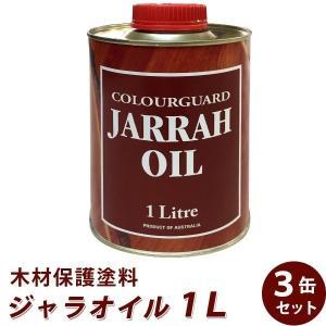 木材保護塗料 ウッドデッキ用 木部用塗料 (1L×3缶セット) ジャラオイル|1128