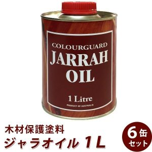 お得な1L・6缶セット 木材保護塗料 ジャラオイル|1128
