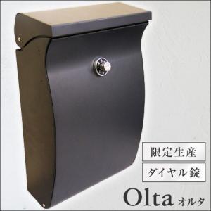 郵便ポスト 郵便受け 壁掛け おしゃれ ブラック ダイヤル錠 メールボックス オルタ|1128