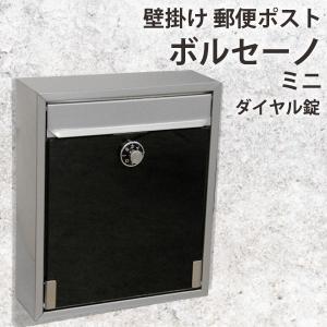 郵便ポスト 郵便受け 壁掛け おしゃれ ステンレス ダイヤル錠 メールボックス ボルセーノ ミニ|1128