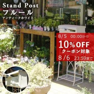 郵便ポスト 郵便受け スタンドポスト 置き型 アンティークホワイト メールボックス フルール|1128