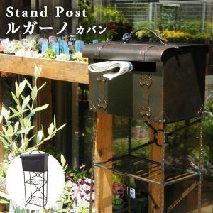郵便ポスト 郵便受け スタンドポスト 置き型 アンティークブラウン メールボックス ルガーノ|1128