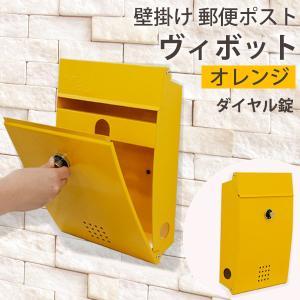 郵便ポスト 郵便受け 壁掛け おしゃれ メールボックス ダイヤル錠 ビヴォット オレンジ|1128