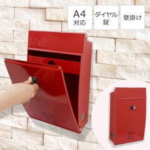 郵便ポスト 郵便受け 壁掛け おしゃれ メールボックス ダイヤル錠 ビヴォット レッド|1128