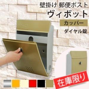 郵便ポスト 郵便受け 壁掛け おしゃれ メールボックス ダイヤル錠 ビヴォット カッパー(ゴールド×シルバー)|1128