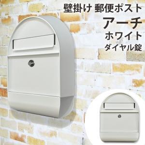 ポスト 郵便ポスト 郵便受け メールボックス 壁掛け 家庭用 おしゃれ 壁付け ダイヤル錠 アーチ ホワイト|1128