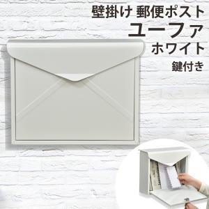 ポスト 郵便ポスト 郵便受け メールボックス 壁掛け 家庭用 おしゃれ 壁付け 鍵付き ユーファ ホワイト|1128