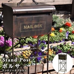 郵便ポスト 郵便受け スタンドポスト 置き型 アンティークブラウン メールボックス ボルサ|1128