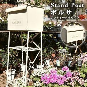 郵便ポスト 郵便受け スタンドポスト 置き型 アンティークホワイト メールボックス ボルサ|1128
