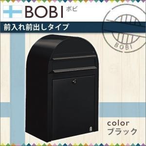 郵便ポスト 『ボビ』  ブラック (AAH03A) 北欧 デザイン メールボックス 前入れ・前出し 鍵付き|1128