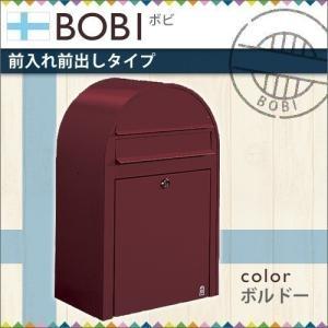 郵便ポスト 『ボビ』  ボルドー (AAH41A) 北欧 デザイン メールボックス 前入れ・前出し|1128