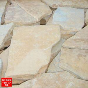 敷石 飛び石 クォーツサイト 乱形石(イエロー) ブラジル産 厚み12〜25mm(1平米/約42kg) 石英岩 要-荷下し手伝|1128