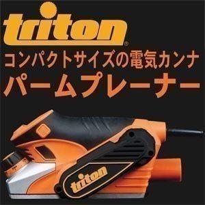 電動工具 トリトン パームプレーナー(TCMPL)|1128